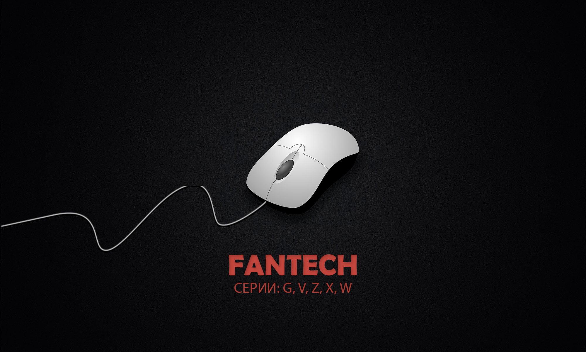 Игровые мыши Fantech