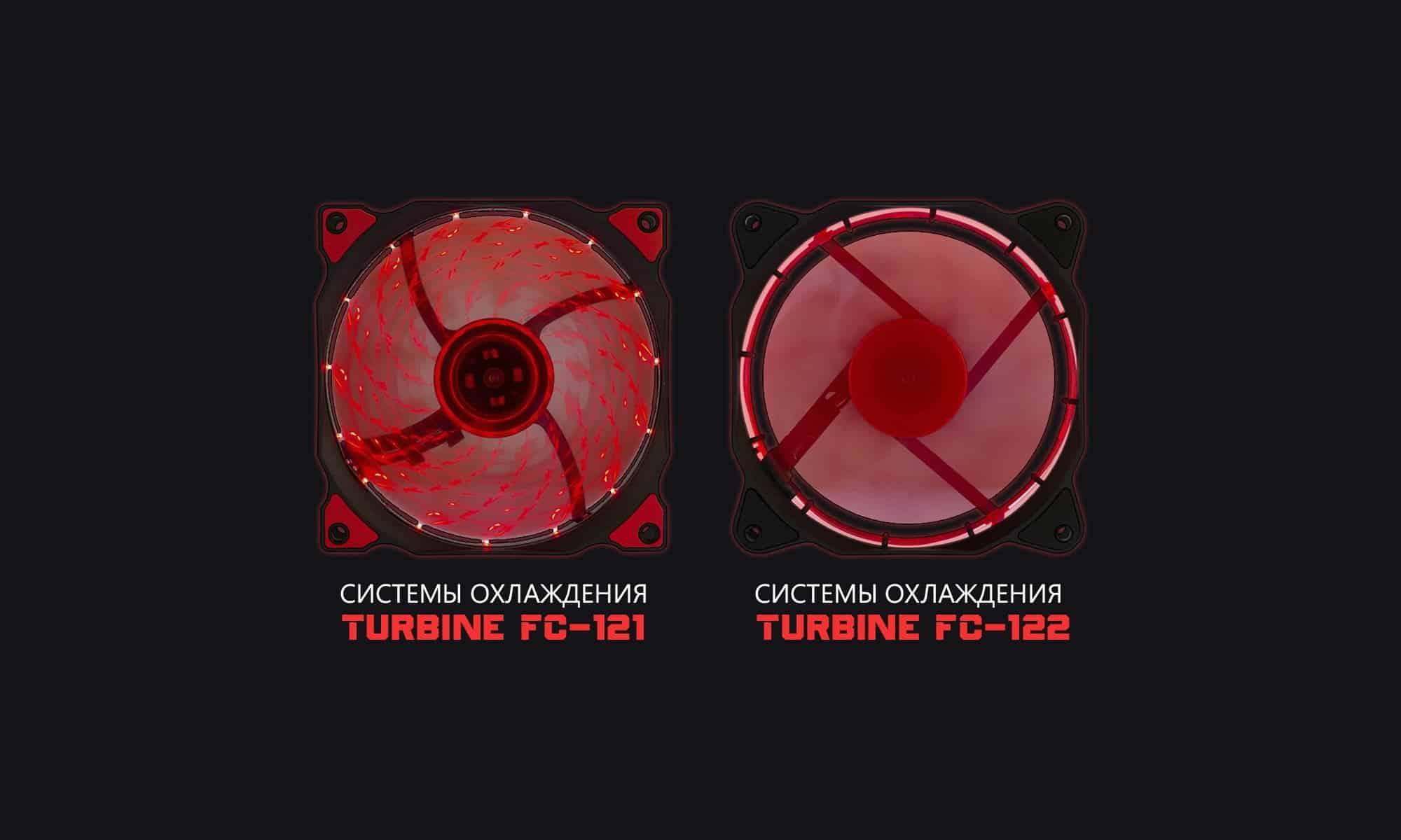 Fantech Turbine FC-121 и Fantech Turbine FC-122