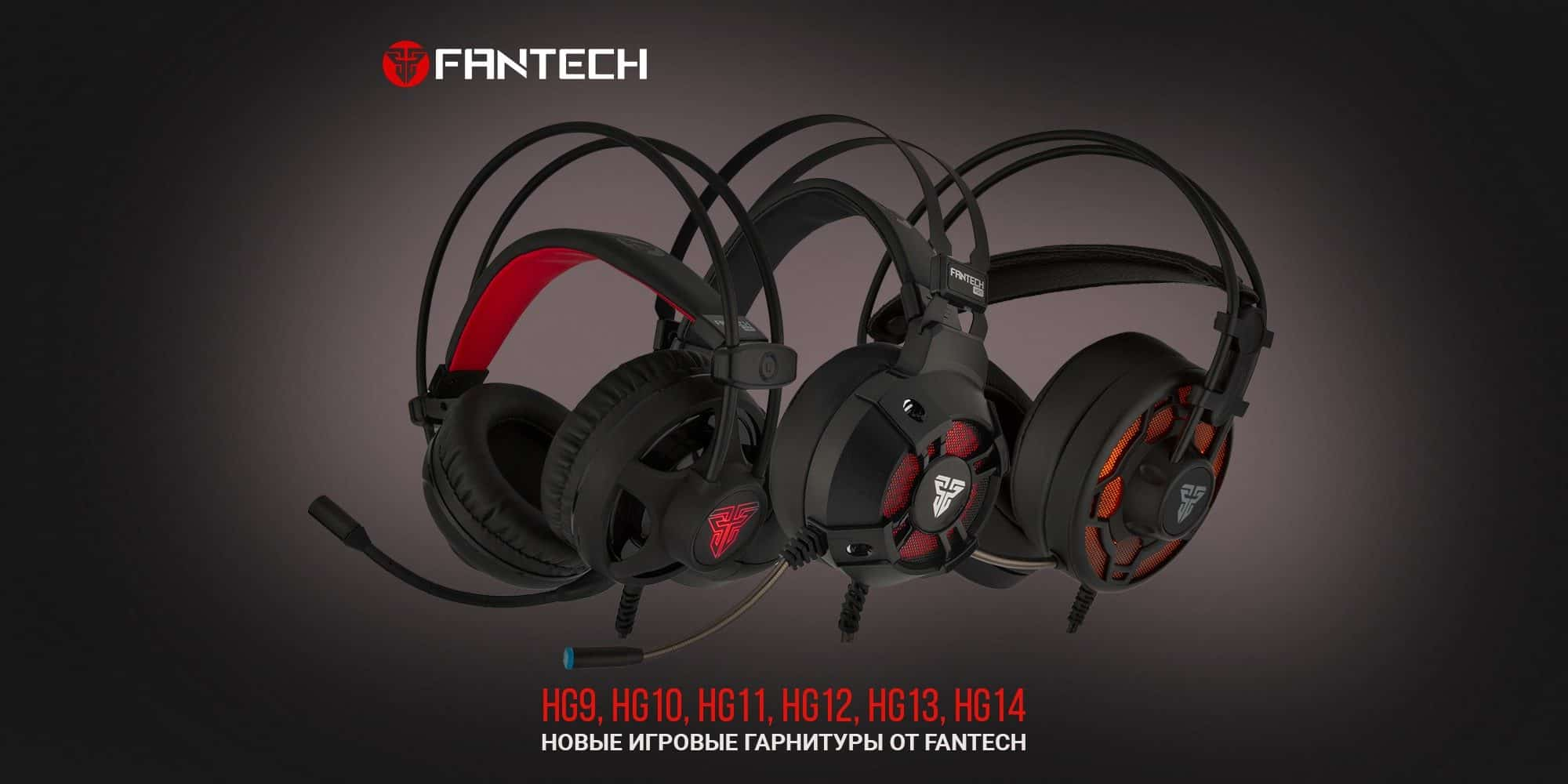 Новые игровые гарнитуры Fantech