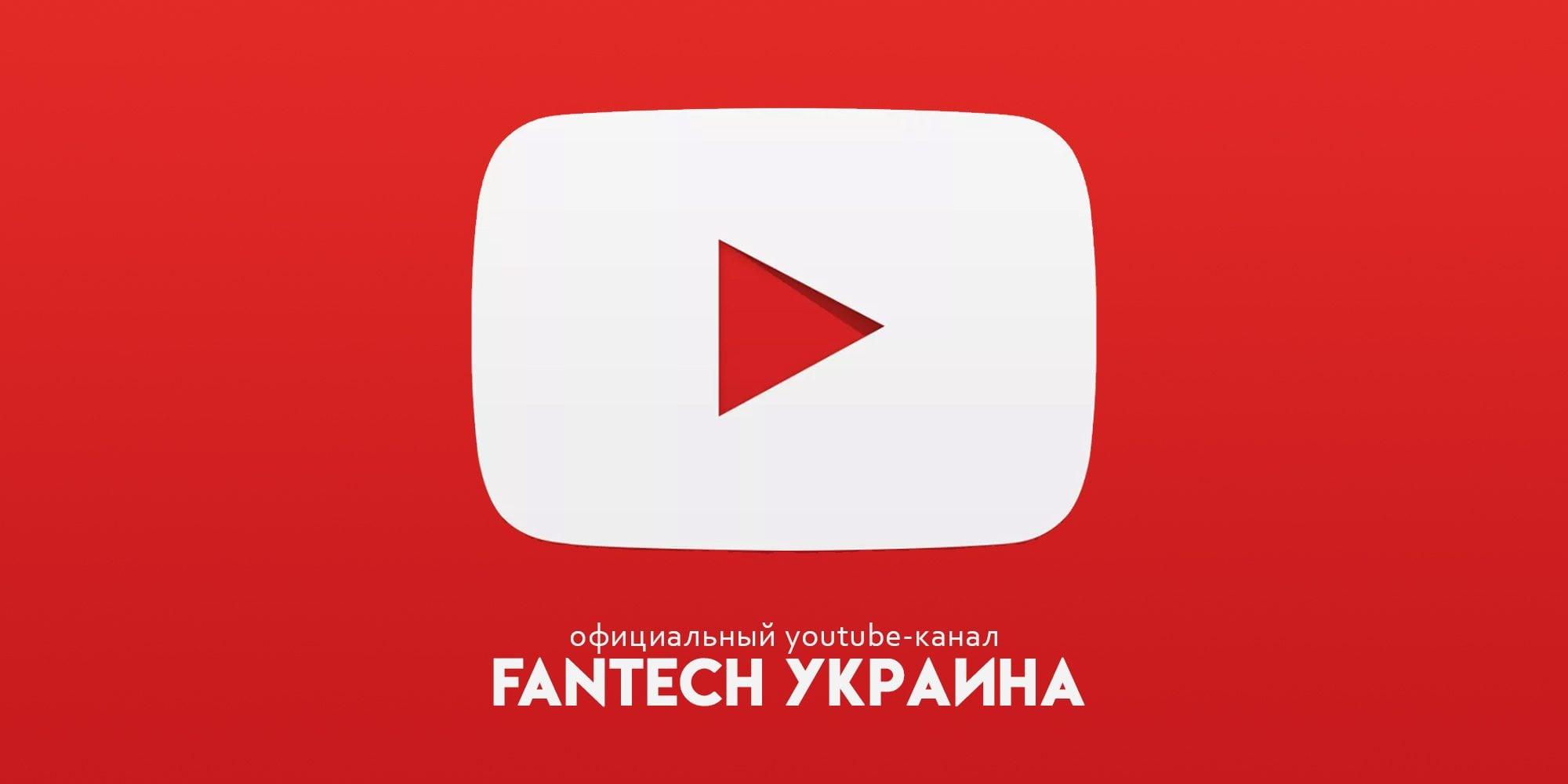 официальный youtube-канал Fantech Украина