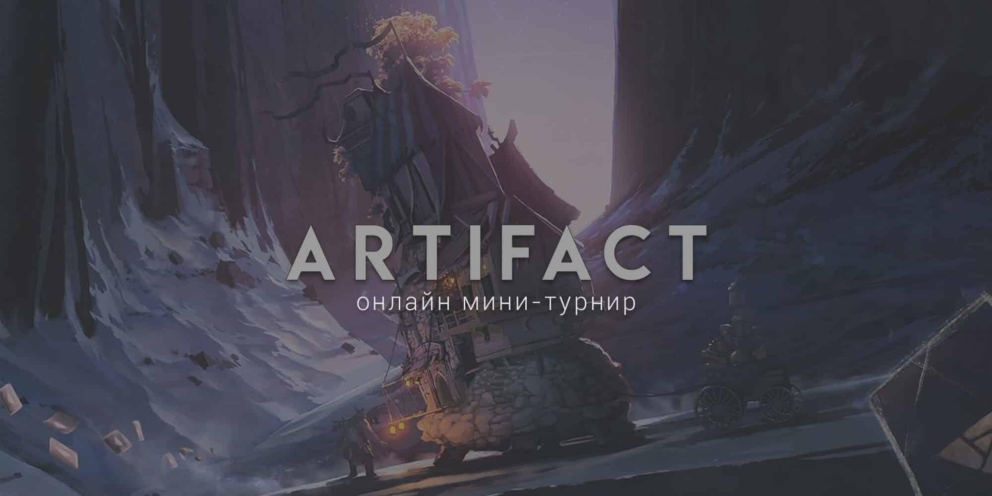 Первый онлайн турнир - Artifact