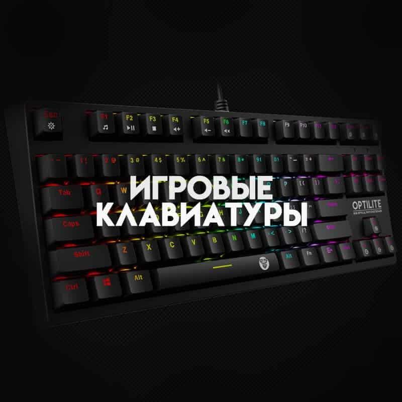 Игровые клавиатуры Fantech