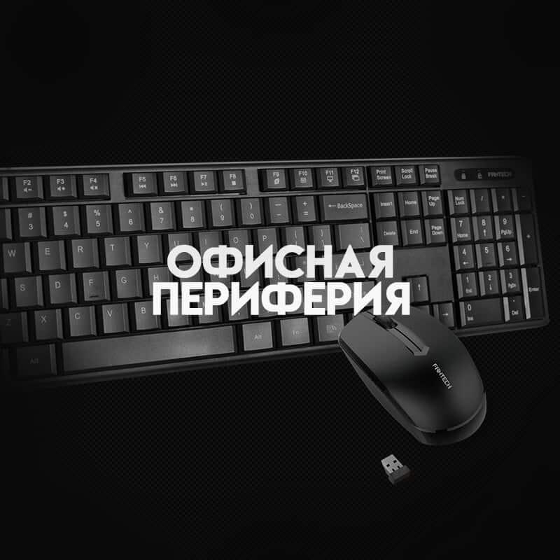 Офисная периферия Fantech