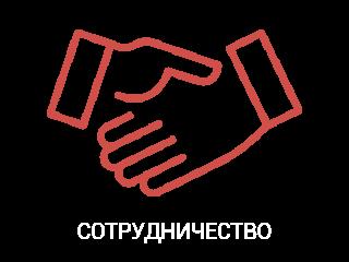 Cотрудничество